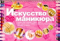 Искусство маникюра Ермакович Д.И.