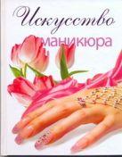 Ануфриева М.А. - Искусство маникюра' обложка книги
