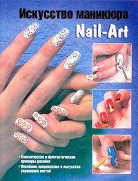 Искусство маникюра. Nail-Art