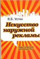 Устин В.Б. - Искусство наружной рекламы' обложка книги