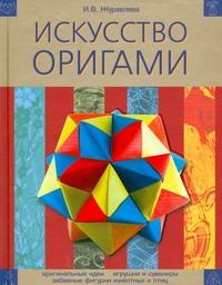 Журавлева И.В. - Искусство оригами обложка книги