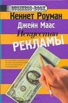 Роуман Кеннет - Искусство рекламы' обложка книги
