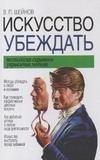 Искусство убеждать Шейнов В.П.