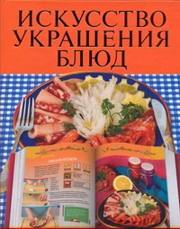 Искусство украшения блюд - фото 1