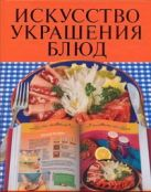 Васильева Е.Н. - Искусство украшения блюд' обложка книги
