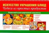 Искусство украшения блюд. Чудеса из простых продуктов Красичкова А.Г.