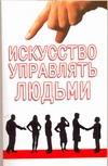 Искусство управлять людьми Константинов П.Ю.