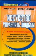 Коэн Алан Р. - Искусство управлять людьми' обложка книги