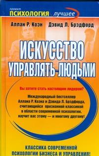 Коэн Алан Р. - Искусство управлять людьми обложка книги