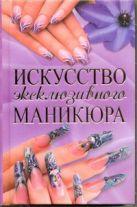 Юралова А.А. - Искусство эксклюзивного маникюра' обложка книги