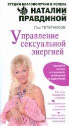 Тетерников Л.И. - Искусство экстаза. Управление сексуальной энергией' обложка книги