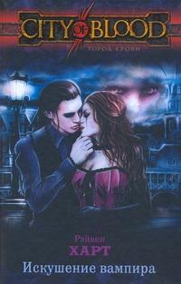 Харт Рэйвен - Искушение вампира обложка книги