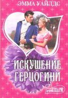 Уайлдс Эмма - Искушение герцогини' обложка книги