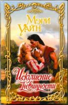 Уайн Мэри - Искушение невинности' обложка книги