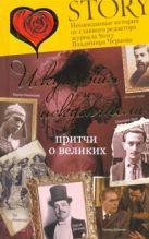 Чернов В.Б. - Искушения и искусители' обложка книги