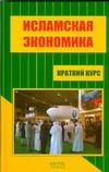 Беккин Р.И. - Исламская экономика. Краткий курс' обложка книги