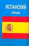 Перлин Оскар - Испанский язык' обложка книги