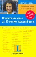 Сасорска Магдалена - Испанский язык за 20 минут каждый день' обложка книги