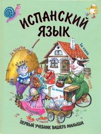 Ситникова Е.В. - Испанский язык. Первый учебник вашего малыша обложка книги