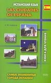 Алферов А.М. - Испанский язык. Самые знаменитые города Испании = Las ciudades de Espana' обложка книги