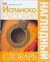 Испанско-русский наглядный словарь от book24.ru