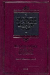 Испанско-русский. Русско-испанский тематический словар = Diccionario Tematico Es от book24.ru