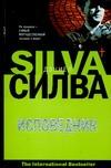 Силва Д. - Исповедник' обложка книги