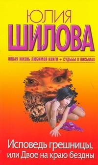 Юлия Шилова - Исповедь грешницы, или Двое на краю бездны обложка книги