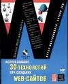 Макгилливрей К. - Использование 3D - технологий при создании web - сайтов' обложка книги
