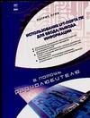 Огик П. - Использование LPT-порта ПК для ввода/вывода информации' обложка книги