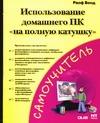 Бонд Ралф - Использование домашнего ПК на полную катушку' обложка книги