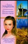 Кондрашова Л. - Испытание богатством' обложка книги