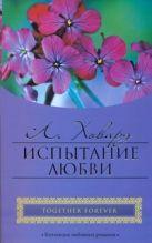 Ховард Л. - Испытание любви' обложка книги
