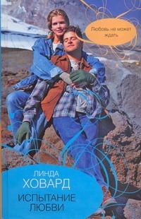 Ховард Л. - Испытание любви обложка книги
