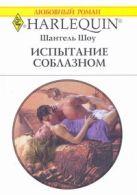 Шоу Ш. - Испытание соблазном' обложка книги