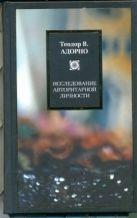 Адорно Теодор - Исследование авторитарной личности' обложка книги