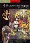 Гугон А. - Исследование Африки. К истокам Нила' обложка книги