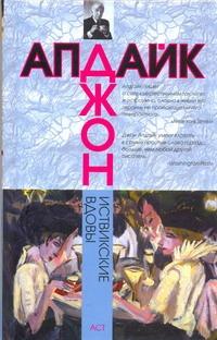 Апдайк Д. - Иствикские вдовы обложка книги