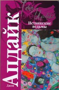 Апдайк Д. Иствикские ведьмы книги эксмо буря ведьмы