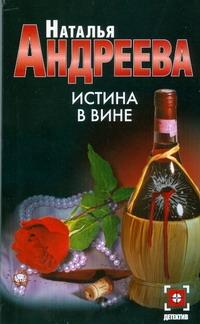 Истина в вине Андреева Н.В.
