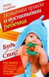 Глембоки Викки - Истинная правда о воспитании ребенка в первый год жизни' обложка книги