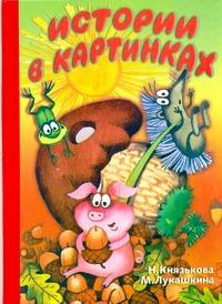 Истории в картинках Лукашкина М.М.
