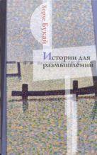 Букай Хорхе - Истории для размышлений' обложка книги