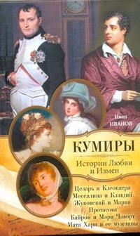 Истории Любви и Измен Иванов Иван