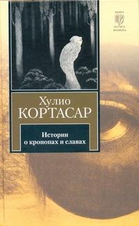 Истории о кронопах и славах Кортасар Х.