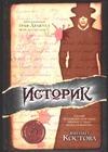 Историк Костова Э.