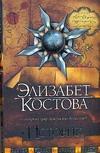 Костова Э. - Историк' обложка книги
