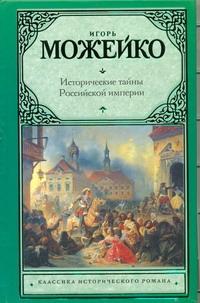 Исторические тайны Российской империи Можейко И.В.