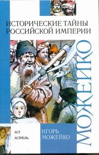 Можейко И.В. - Исторические тайны Российской империи обложка книги