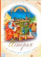 Чудакова Н.В. - История' обложка книги
